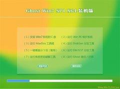 Ghost Win7 X64 装机版 2016.06