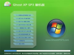 Ghost XP SP3 装机版 2016.06