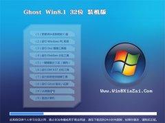 Ghost Win8.132位(无需激活)装机专业版V2016.07