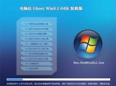 电脑店官网 Ghost Win8.1 64位 装机版 2016.07