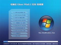 电脑店官网 Ghost Win8.1 32位 装机版 2016.07