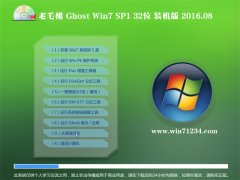 老毛桃Ghost Win7(32位)装机版 2016.08(自动激活)