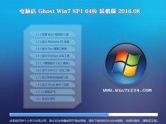 电脑店Ghost Win7(64位)装机版 2016.08(永久激活)