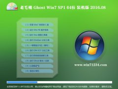 老毛桃Ghost Win7(64位)装机版 2016.08(自动激活)
