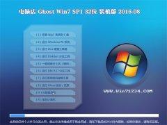 电脑店Ghost Win7(32位)装机版 2016.08(永久激活)