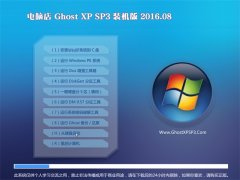 电脑店 GHOST XP SP3 装机版 V2016.08