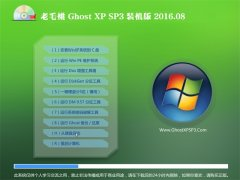 老毛桃 GHOST XP SP3 装机版 V2016.08