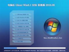 电脑店GHOST WIN8.1 32位 装机版 2016.08(永久激活)