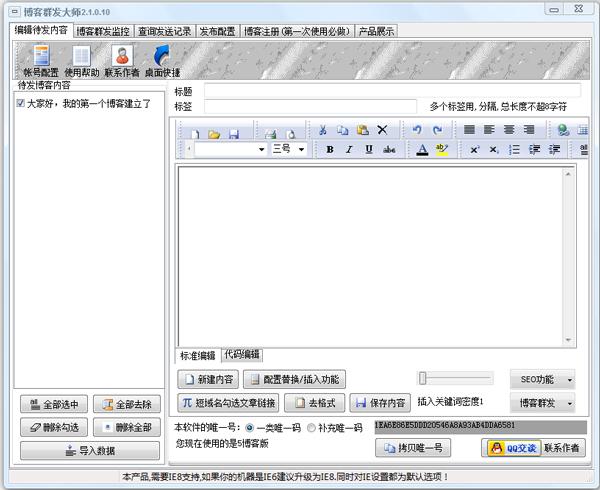 石青博客群发大师 V2.1.0.10 绿色版