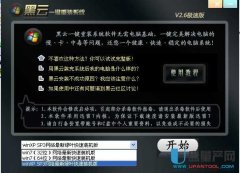 黑云一键重装系统下载|黑云一键重装系统工具v3.5极速版