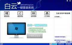 白云一键重装系统下载|白云一键重装系统工具v6.2