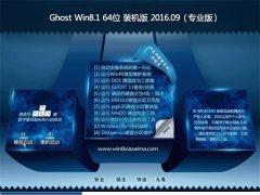 GHOST Win8.1 64位 装机版 V2016.09(免激活)