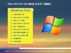 系统之家系统 GHOST WIN7 32位 旗舰版 2016V09