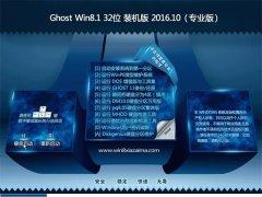 系统之家系统Ghost Win8.1X32位装机版 2016.10(免激活)
