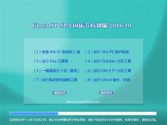 系统之家系统GHOST XP SP3 国庆节特别版 V2016.10