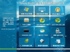 系统之家系统Ghost Win10x32位 自动激活国庆版 V2016