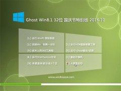 系统之家系统Ghost Win8.1x32位 2016年国庆版(永久激活)