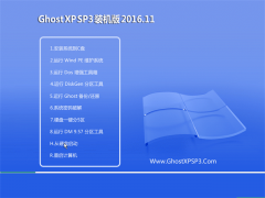 系统之家 GHOST XP SP3 老机装机版【2016年11月】