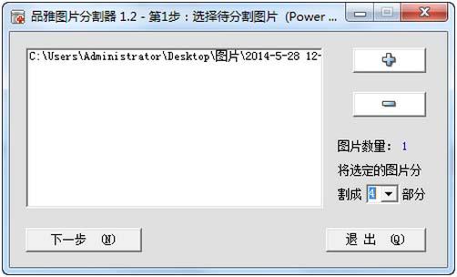 品雅图片分割器 v1.2 绿色版