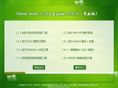 系统之家Ghost Win8.1 32位 增强体验版2016.11(永久激活)
