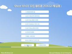 系统之家Ghost Win10 (32位) 旗舰装机版2016v12(免激活)