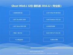 系统之家Ghost Win8.1 X32位 精选装机版2016.12月(完美激活)