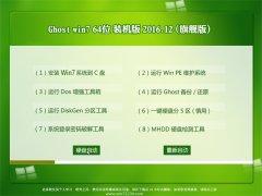 中关村Ghost Win7 64