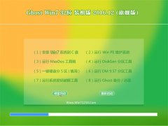 系统之家Ghost Win7 X32 旗舰版 v2016.12月(自动激活)