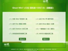 系统之家GHOST Win7 x32位 官方装机版2017v01(绝对激活)