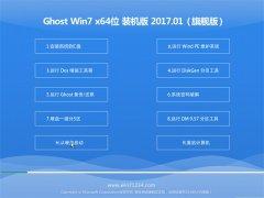 中关村GHOST Win7 (64