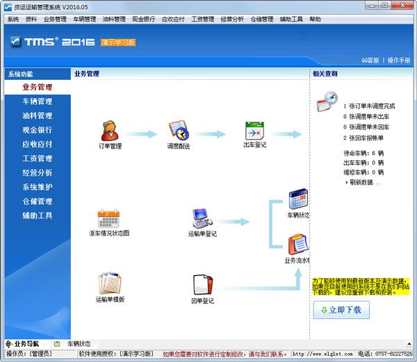 货运运输管理系统 V2016.05