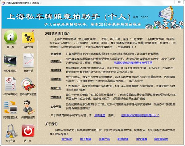 上海私车牌照竞拍助手 V5.6.5