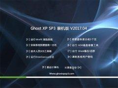 系统之家GHOST XP SP3 家庭普通版【V2017年04月】