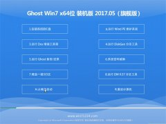 中关村GHOST WIN7 (X6