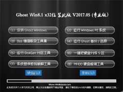 中关村Ghost Win8.1 3