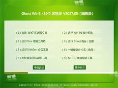 系统之家GHOST Win7 x32完美装机版2017v05(自动激活)