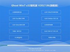 系统之家GHOST Win7 (32位)装机装机版v2017.06(激活版)