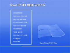 中关村GHOST XP SP3