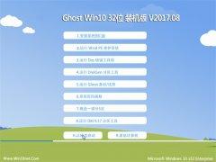 中关村Ghost Win10 (X