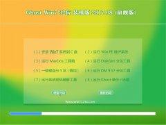 系统之家GHOST WIN7 (X32) 专用装机版v2017.08(激活版)