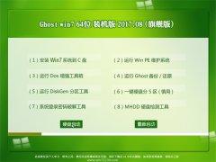 中关村GHOST WIN7 x64