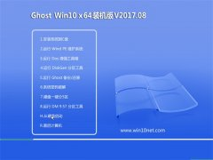 中关村Ghost Win10 (6