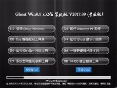 系统之家Ghost Win8.1 x32位 企业装机版2017年09月(永久激活)