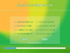 系统之家GHOST XP SP3 经典装机版【V201709】