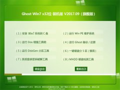 中关村GHOST WIN7 x32