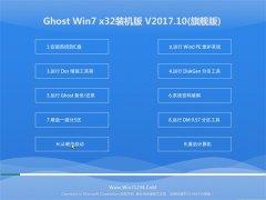 系统之家GHOST WIN7 32位 推荐装机版v201710(免激活)