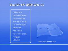 系统之家GHOST XP SP3 多驱动装机版【V2017.11月】