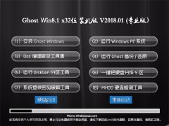 系统之家Ghost Win8.1 (32位) 精心装机版v2018.01月(无需激活)