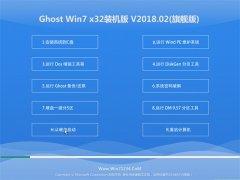 系统之家GHOST WIN7 (32位) 免费装机版v2018.02月(免激活)