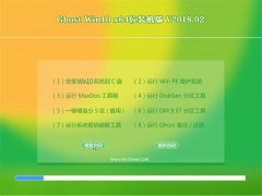 中关村Ghost Win10 64